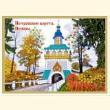 Петровские ворота. Печоры.