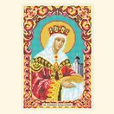 Св. равноапостольная княгиня Елена