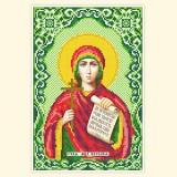 Св. мученица Наталия