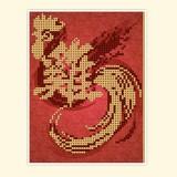 Огненный петух (Золотой иероглиф)