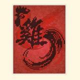 Огненный петух (Черный иероглиф)
