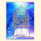 Мудрость Корана