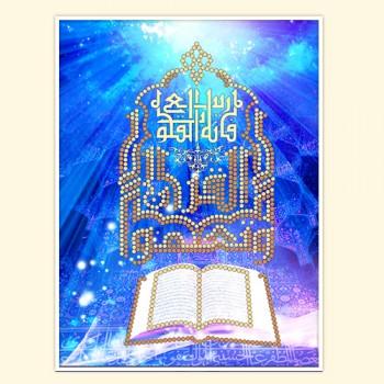 Koran wisdom