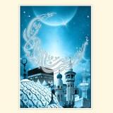 Щедрого Рамадана!