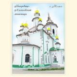 Богородице-Алексеевский монастырь, г. Томск