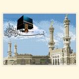 Заповедная мечеть. Аль-Харам Бейт-Уллах