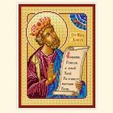Св. Царь и Пророк Давид