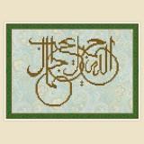 "Шамаиль ""Аллах прекрасен и любит он красоту"""