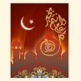 Поздравление с праздником Курбан-Байрам (Eid Mubarak)