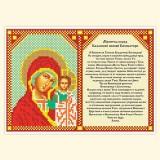 Складень: Богоматерь Казанская с молитвой