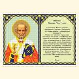 Складень: Св. Николай Чудотворец с молитвой